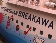 Hull of the Breakaway