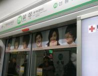 samsung_blood_donation_advertisement
